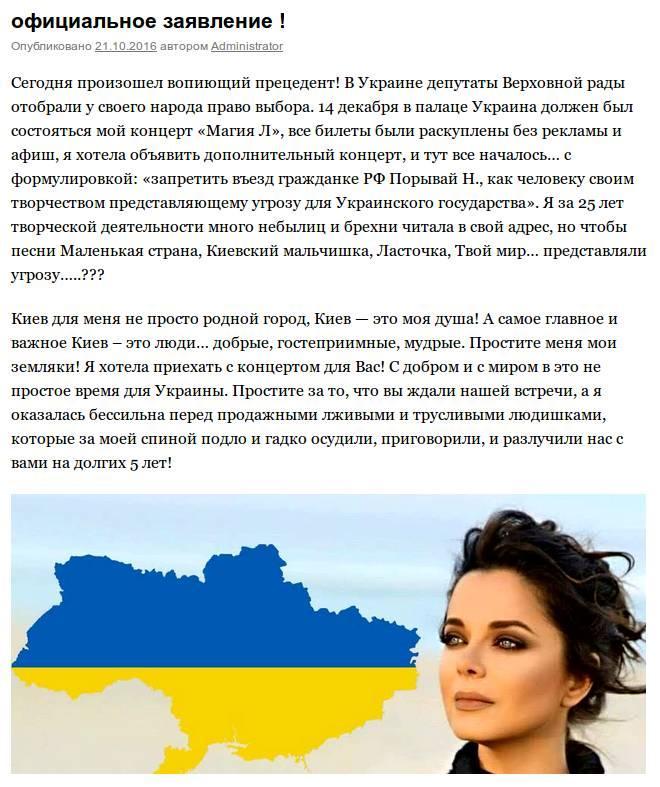 Наташа Королёва укроп