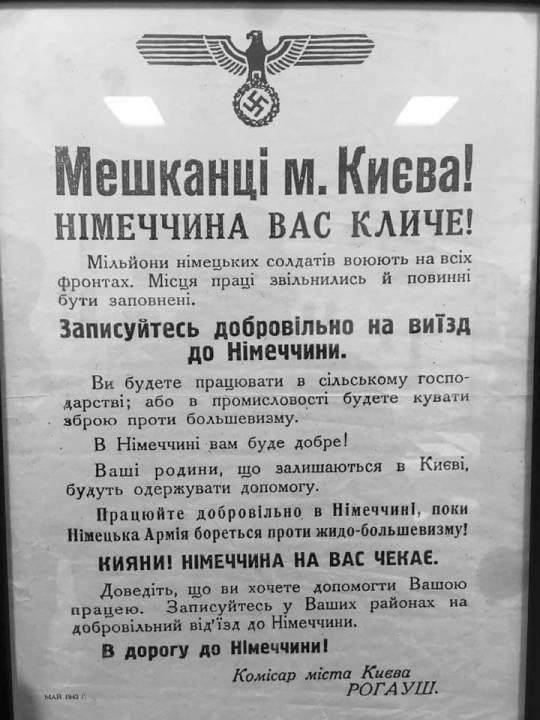 Безвиз для киевлян Укропы